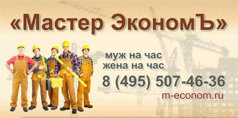 Муж на час Москва круглосуточно